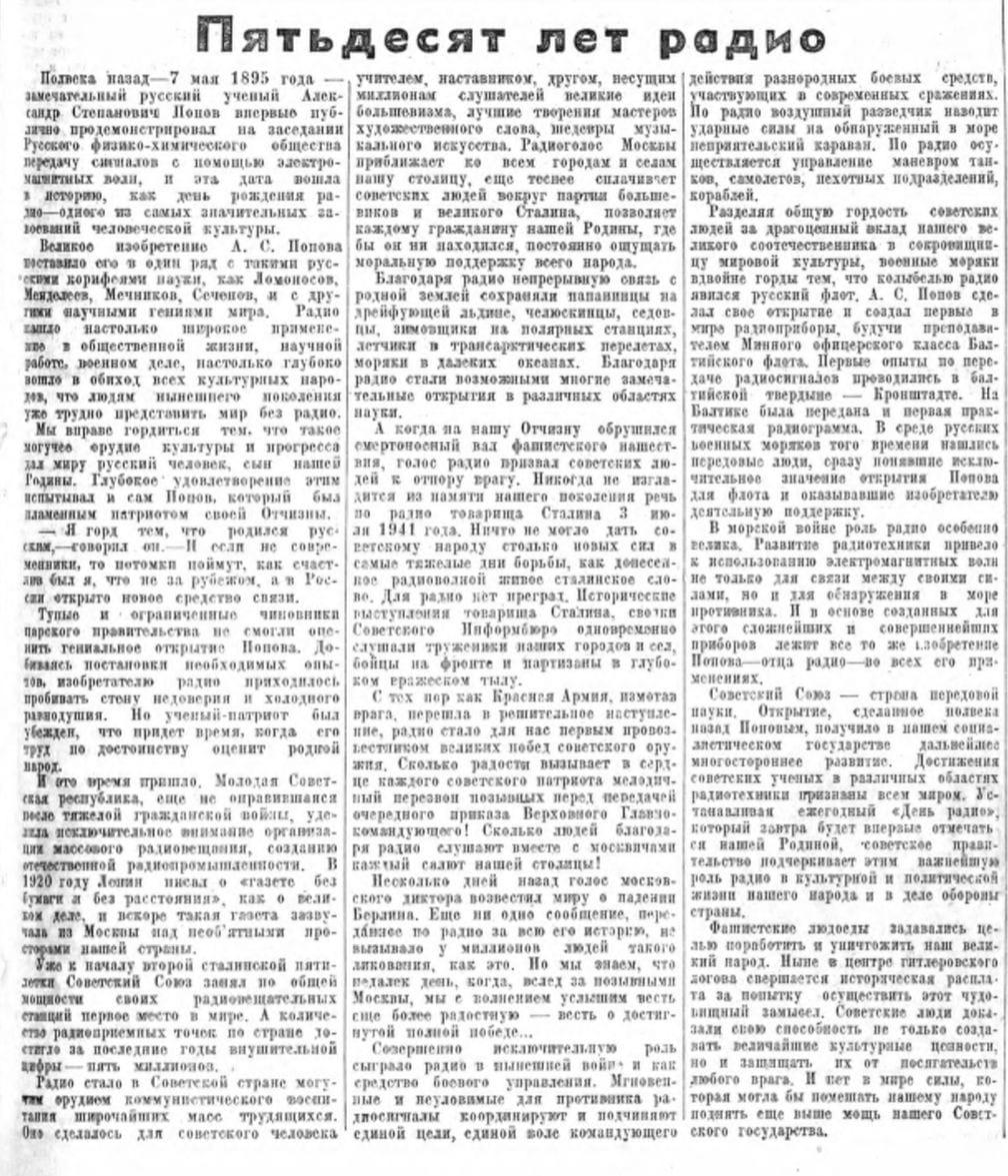 Пятьдесят лет радио (Газета «Красный флот» от 06 мая 1945 года)