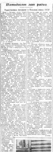 Пятьдесят лет радио (Газета «Вечерняя Москва» от 08 мая 1945 года)