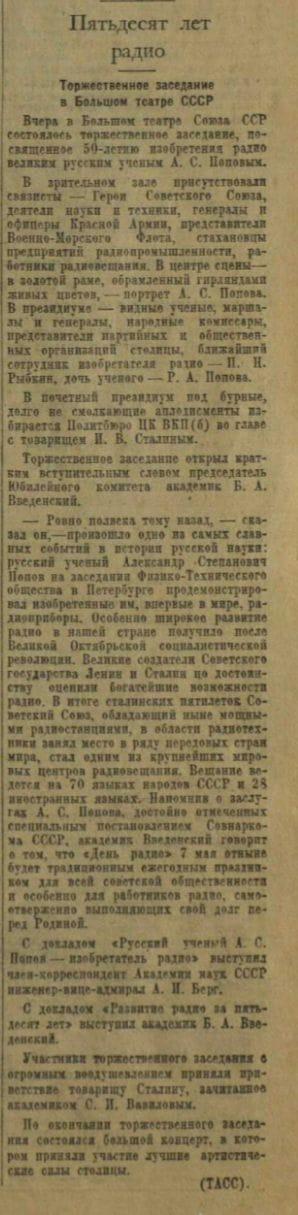 Пятьдесят лет радио. Торжественное заседание в Большом театре СССР (Газета «Известия» от 08 мая 1945 года)