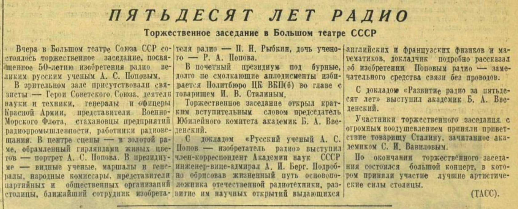 Пятьдесят лет радио. Торжественное заседание в Большом театре СССР (Газета «Красная Звезда» от 08 мая 1945 года)
