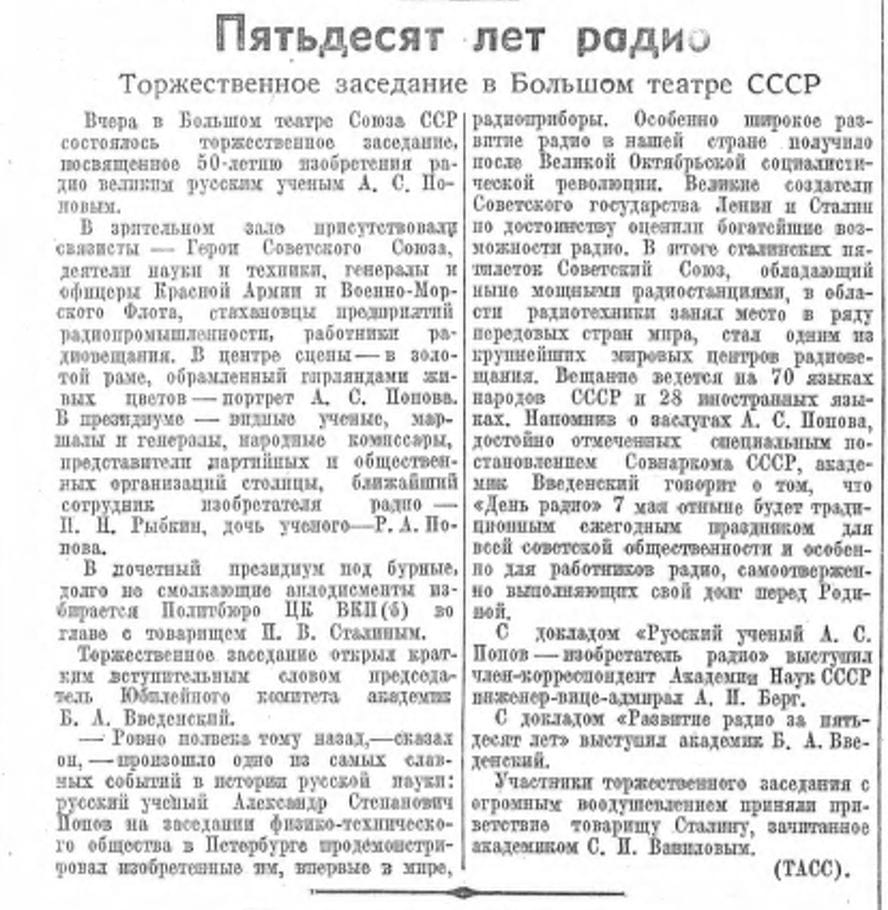 Пятьдесят лет радио. Торжественное заседание в Большом театре СССР (Газета «Красный флот» от 08 мая 1945 года)