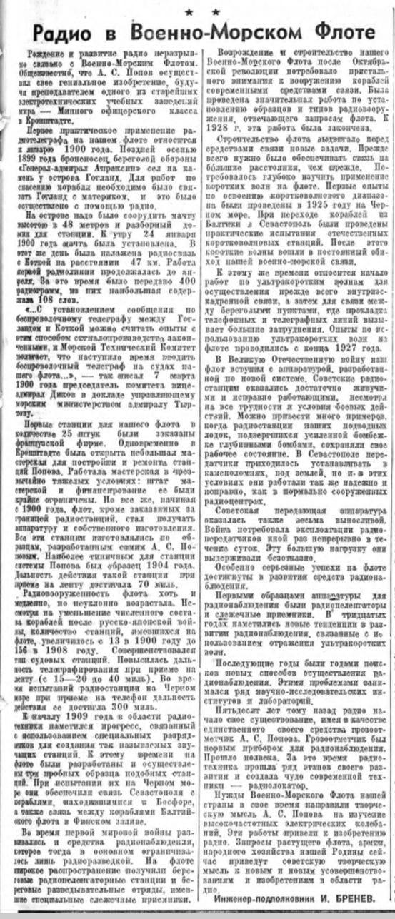 Радио в Военно-Морском Флоте. Инженер-подполковник И. Бренев (Газета «Красный флот» от 06 мая 1945 года)