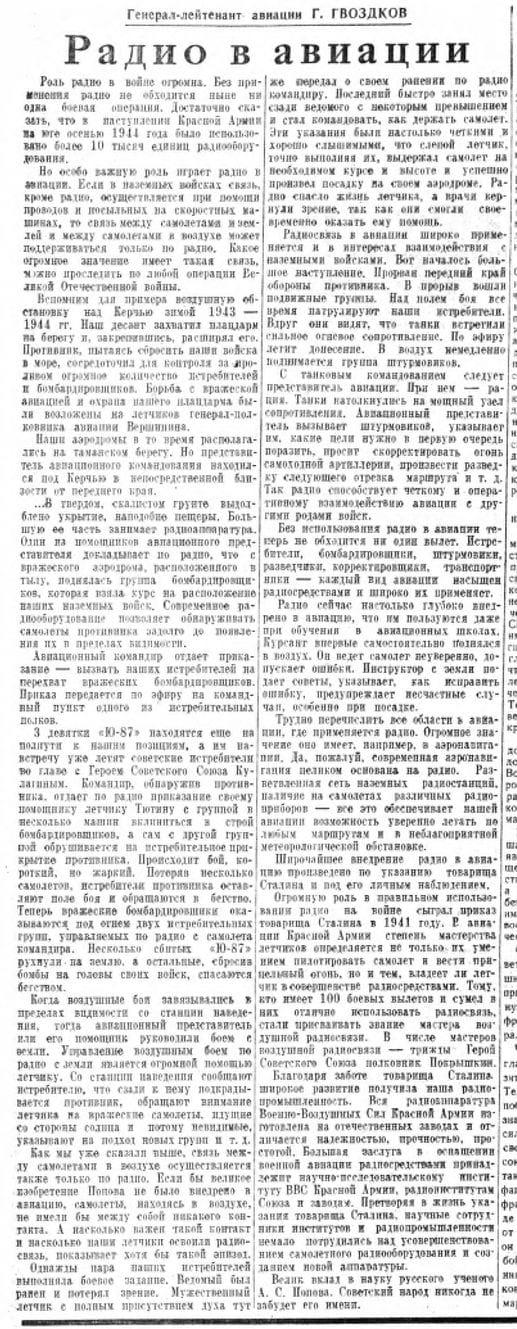 Радио в авиации. Генерал-лейтенант авиации Г. Гвоздков (Газета «Сталинский сокол» от 09 мая 1945 года)
