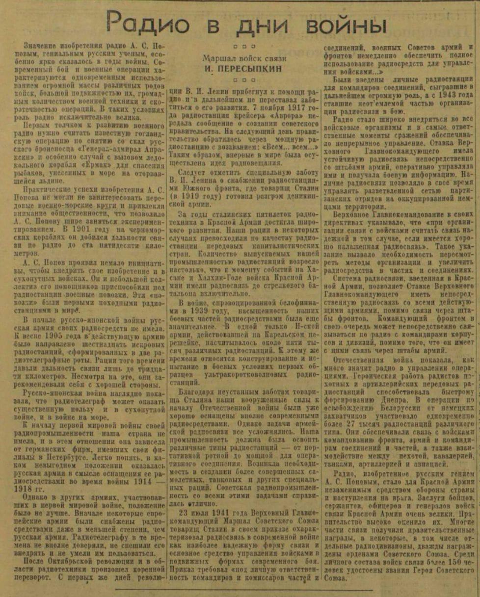 Радио в дни войны. Маршал войск связи И.Т. Пересыпкин (Газета «Известия» от 06 мая 1945 года)