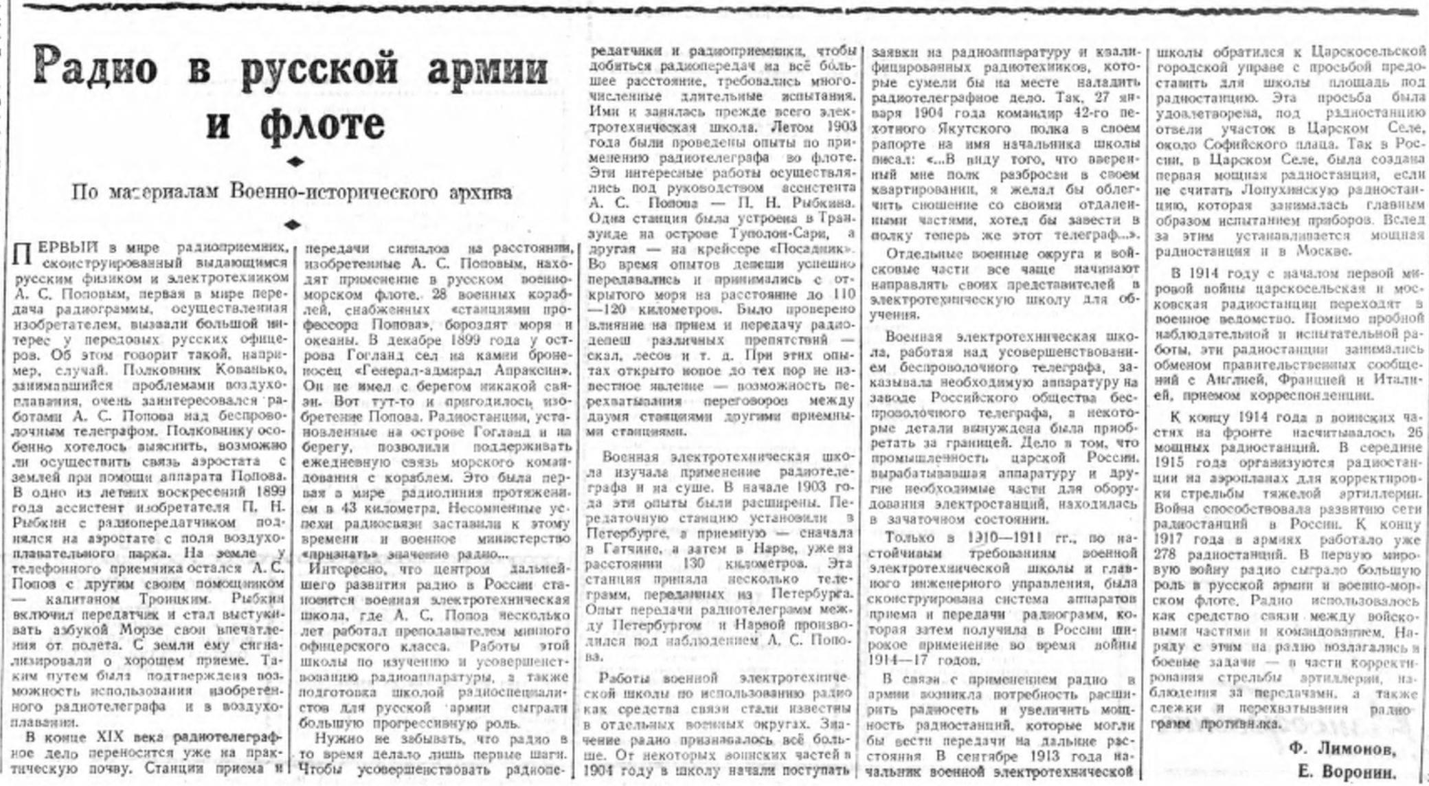 Радио в русской армии и флоте (Газета «Вечерняя Москва» от 07 мая 1945 года)