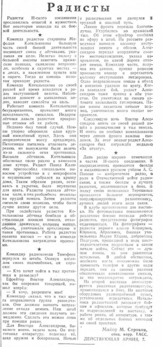 Радисты (Газета «Вечерняя Москва» от 07 мая 1945 года)