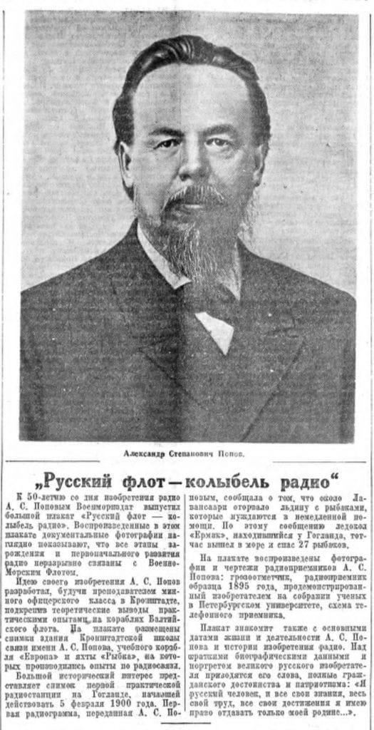 Русский флот - колыбель радио (Газета «Красный флот» от 06 мая 1945 года)