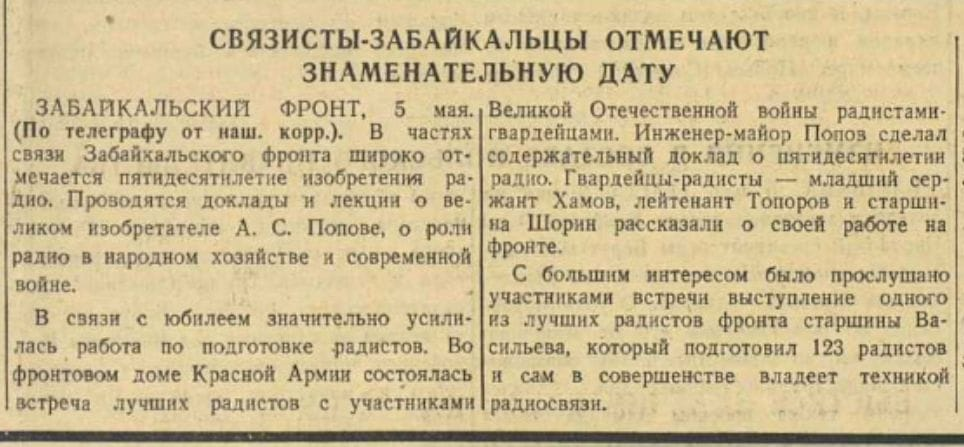 Связисты-забайкальцы отмечают знаменательную дату (Газета «Красная Звезда» от 06 мая 1945 года)
