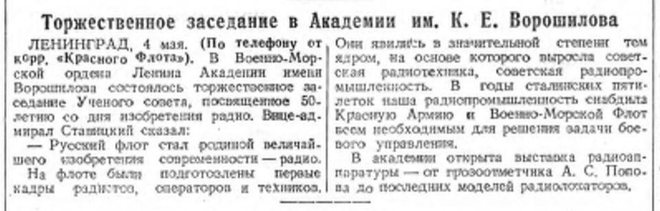 Торжественное заседание в Академии им. К.Е. Ворошилова (Газета «Красный флот» от 06 мая 1945 года)