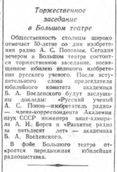 Торжественное заседание в Большом театре (Газета «Вечерняя Москва» от 07 мая 1945 года)