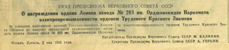 Указ Президиума Верховного Совета СССР о награждении ордена Ленина завода № 203 по выпуску спец. радиоаппаратуры (Газета «Красная Звезда» от 08 мая 1945 года)