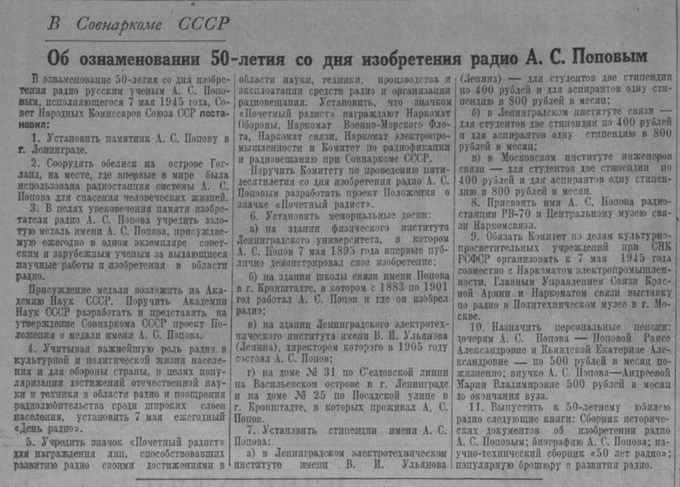 В Совнаркоме СССР. Об ознаменовании 50-летия со дня изобретения радио А.С. Поповым (Газета «Правда» от 03 мая 1945 года)
