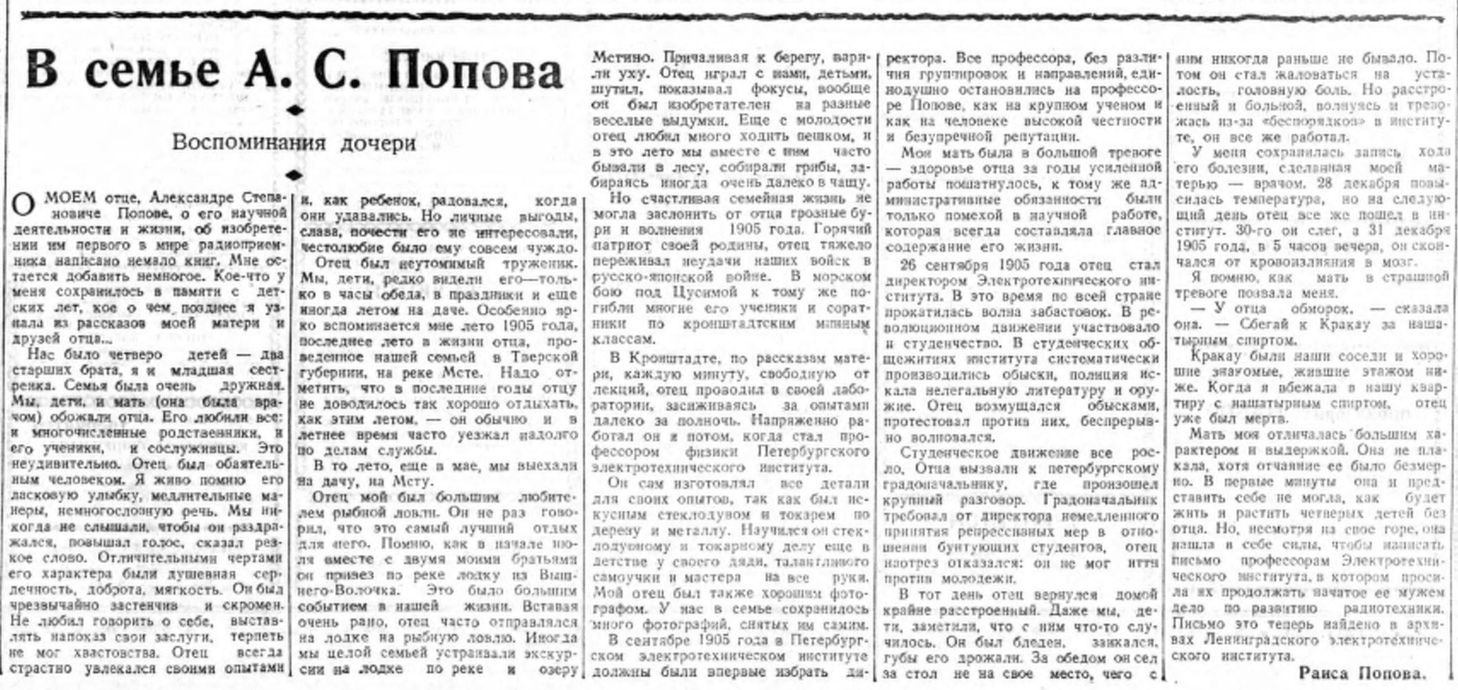 В семье А.С. Попова, воспоминания дочери (Газета «Вечерняя Москва» от 08 мая 1945 года)