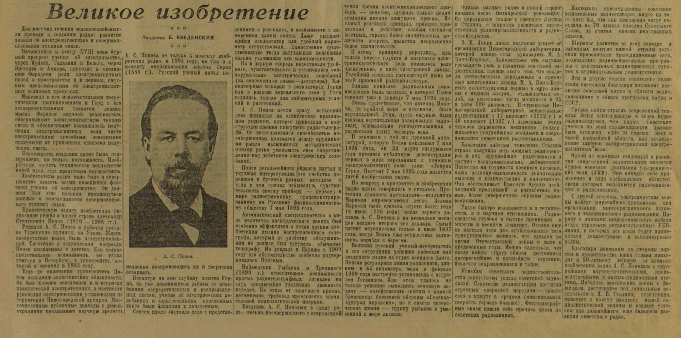 Великое изобретение. Академик Б. Введенский (Газета «Известия» от 06 мая 1945 года)