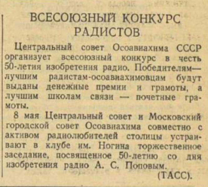 Всесоюзный конкурс радистов (Газета «Красная Звезда» от 06 мая 1945 года)