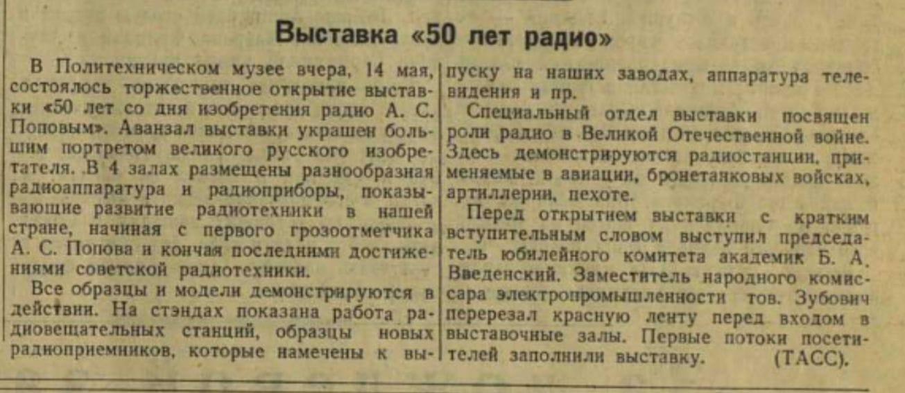 Выставка «50 лет радио» (Газета «Известия» от 15 мая 1945 года)