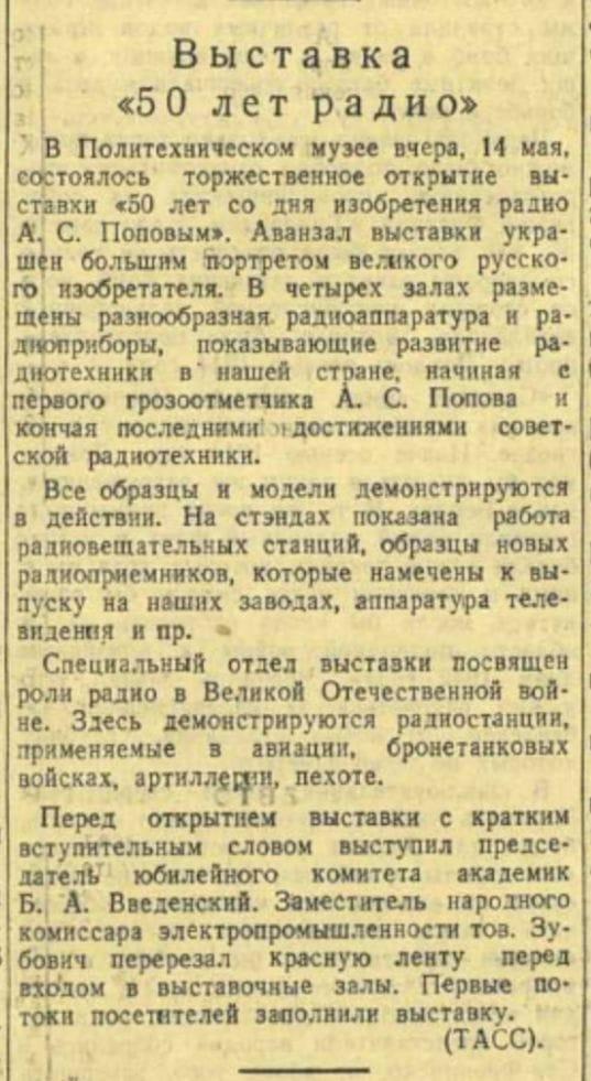 Выставка «50 лет радио» (Газета «Красная Звезда» от 15 мая 1945 года)