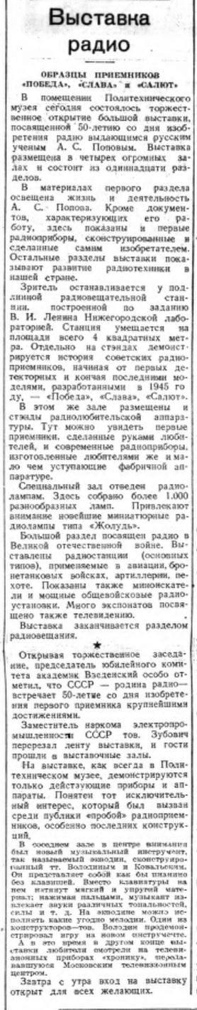 Выставка радио (Газета «Вечерняя Москва» от 14 мая 1945 года)