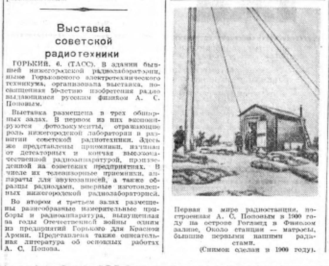 Выставка советской радиотехники (Газета «Вечерняя Москва» от 07 мая 1945 года)