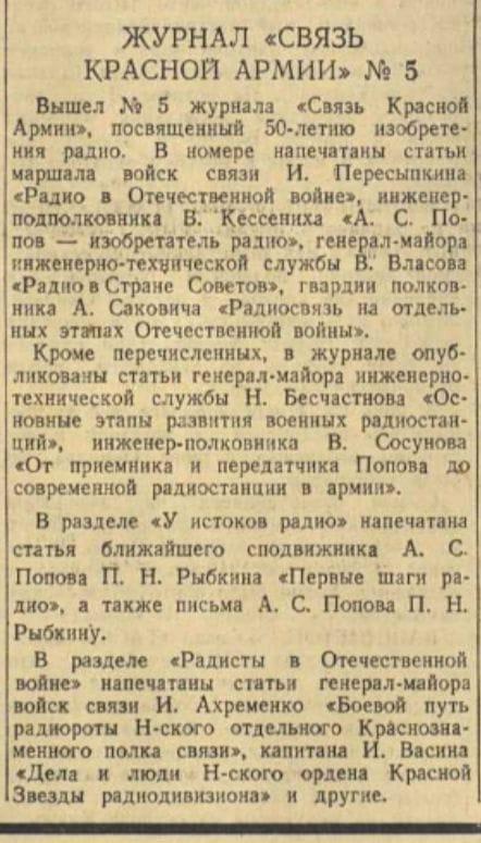 Журнал «Связь Красной Армии № 5» (Газета «Красная Звезда» от 06 мая 1945 года)