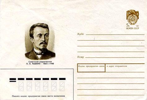 Почтовый конверт «Советский радиотехник П. Н. Рыбкин», 1990 г., Пермская фабрика Гознака.