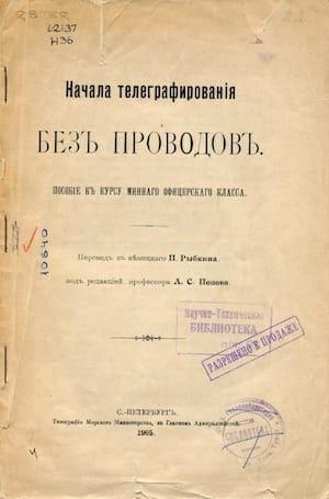 Обложка книги «Начала телеграфированiя безъ проводовъ»