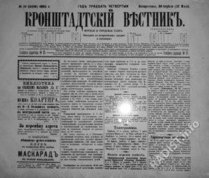 Газета Кронштадтский вестник 1895 года
