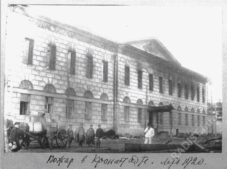 Пожар в таможне. Кронштадт, 1920 г.