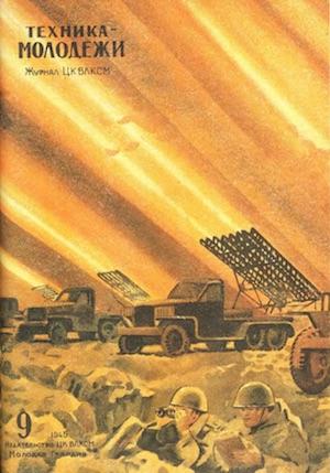 Обложка Техники Молодежи №9 1945г