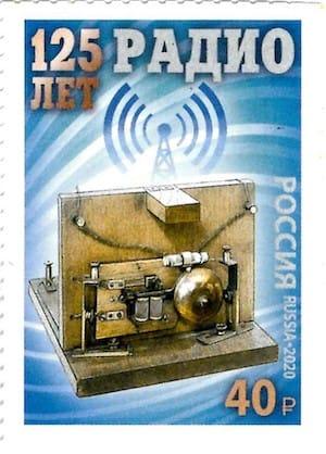 Почтовая марка «125-лет радио», 2020 г