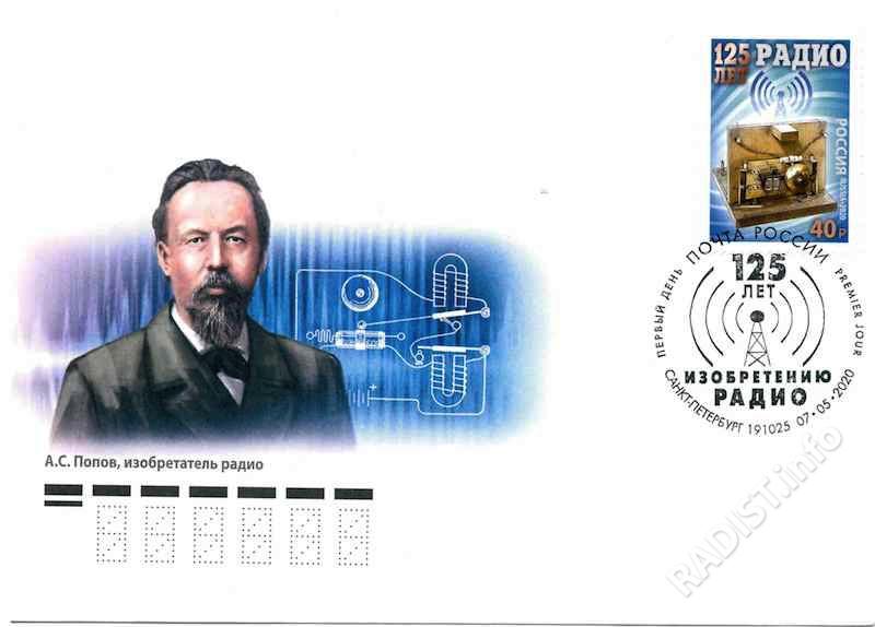 Почтовый конверт «125-лет радио», 2020 г