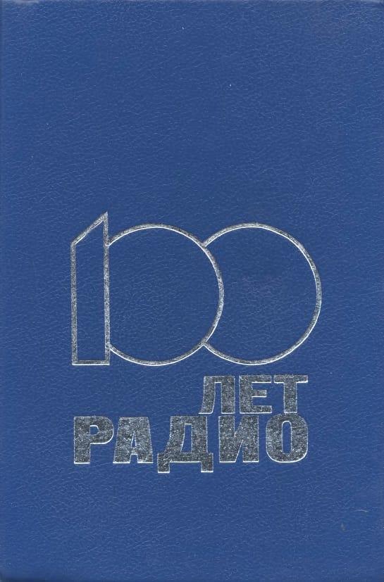 Книга 100 лет радио