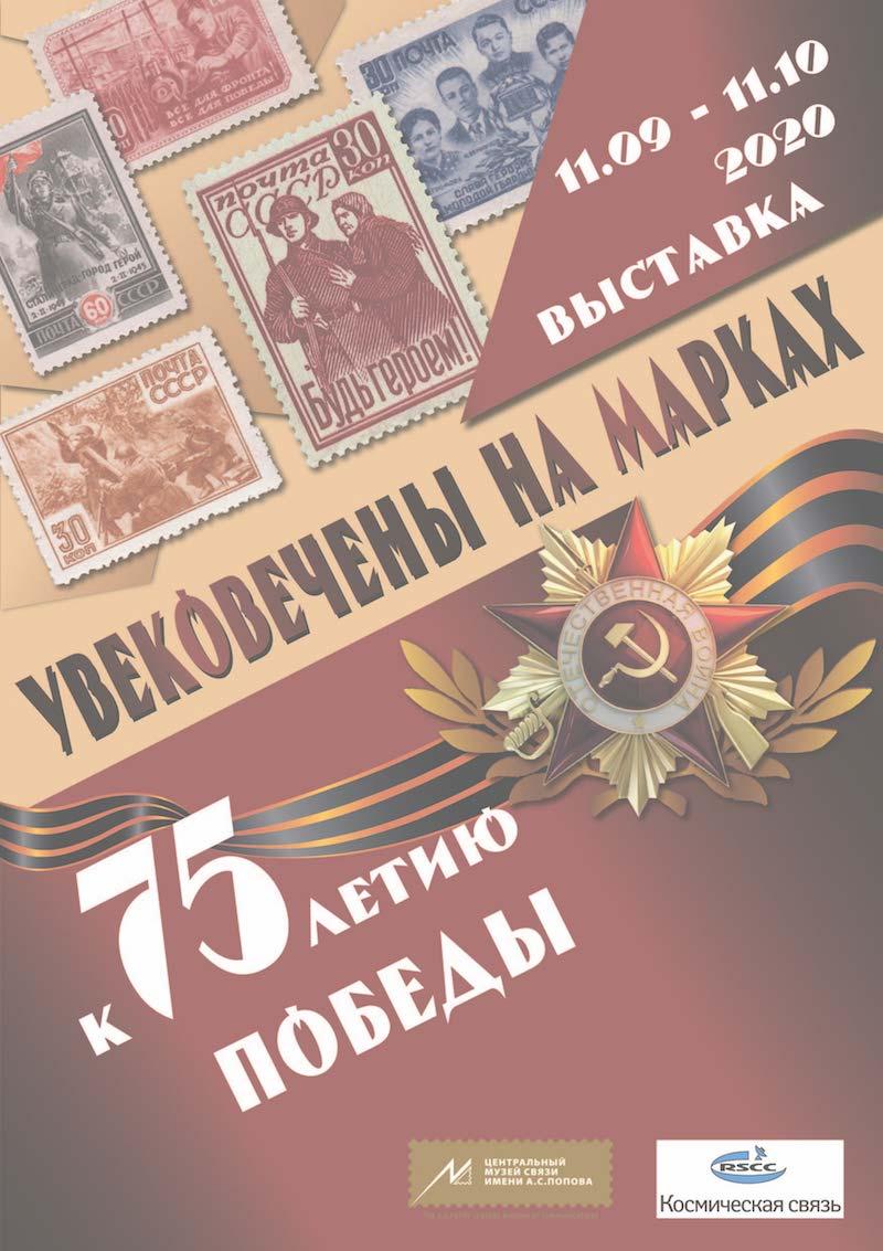 148 лет со дня основания Центрального музея связи имени А.С. Попова