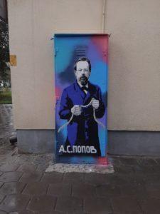 Граффити А.С. Попова нарисованное на распределительном щите здания в Брянске