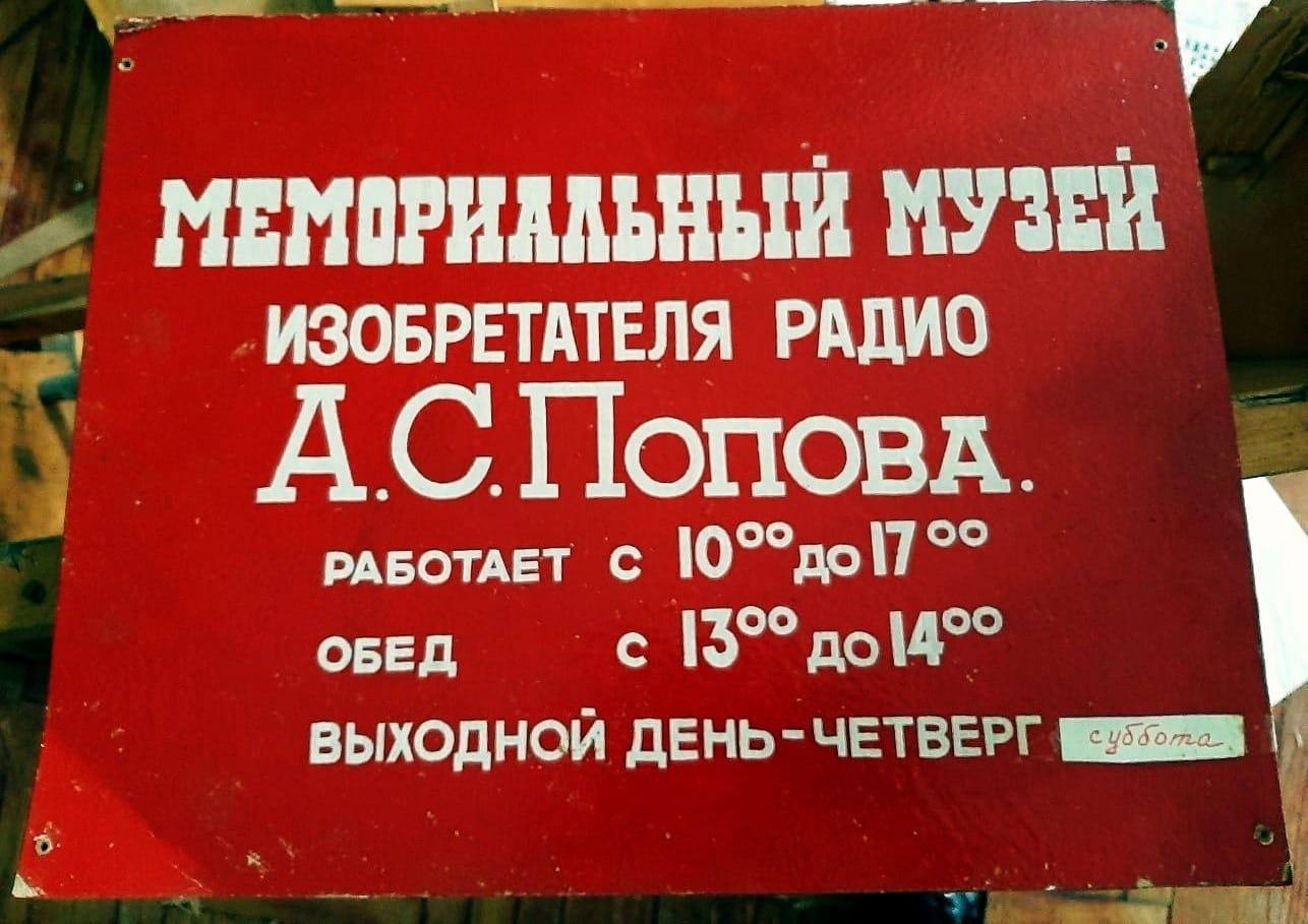 музей табличка