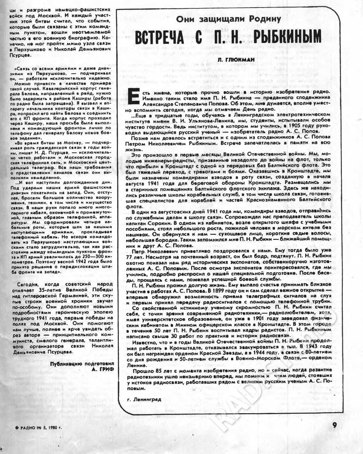 Статья в пятом выпуске журнала Радио «Они защищали Родину. Встреча с П.Н. Рыбкиным». Автор Л. Глюкман, Ленинград, 1980 г.