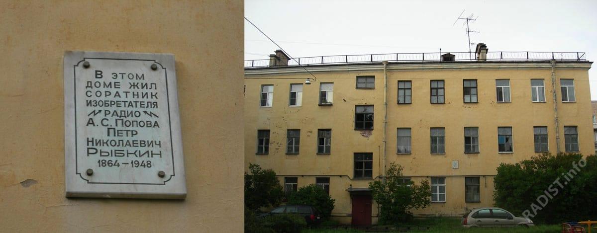 В Кронштадте на доме по ул. Зосимова д. 22, корп.2 (бывшая ул. Володарского д. 11) на 2 этаже открыта мемориальная доска, где жил с 1933 г. по 1948 г. пионер радио - П.Н. Рыбкин