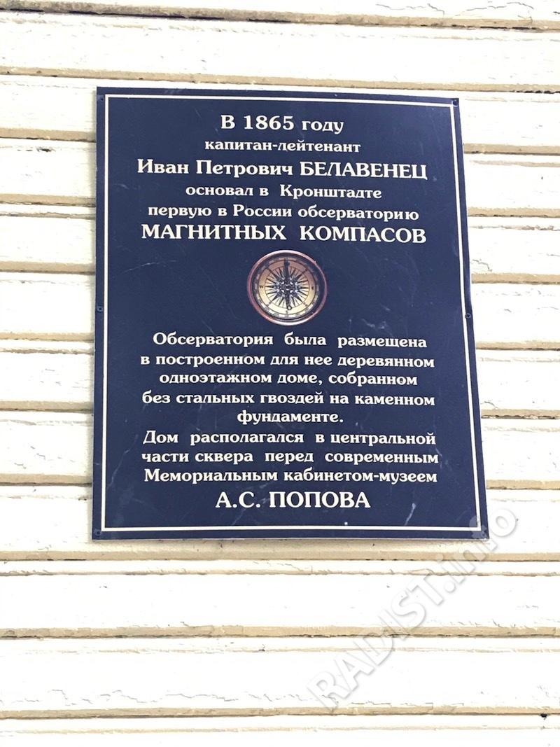 Памятная доска на беседке в сквере А.С. Попова