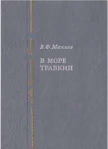 Книга «В море Травкин». Автора Макеев Владимир Федорович, издание 1988 г.