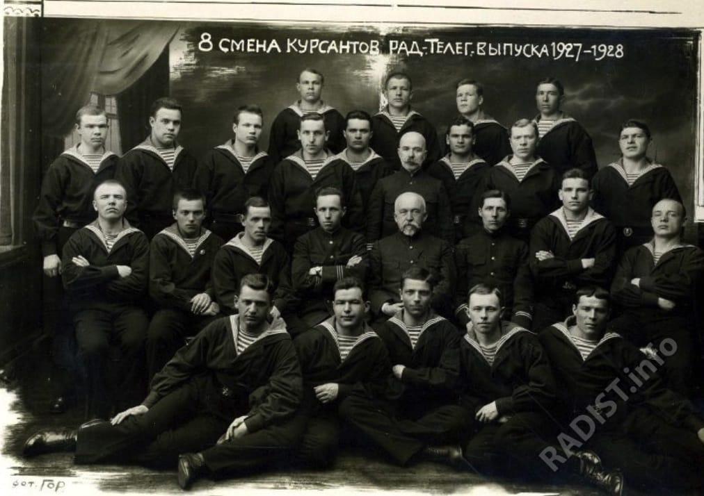 8 смена курсантов радиотелеграфистов, выпуска 1927-1928 г