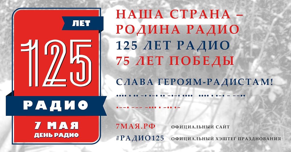 Банер Радио 125