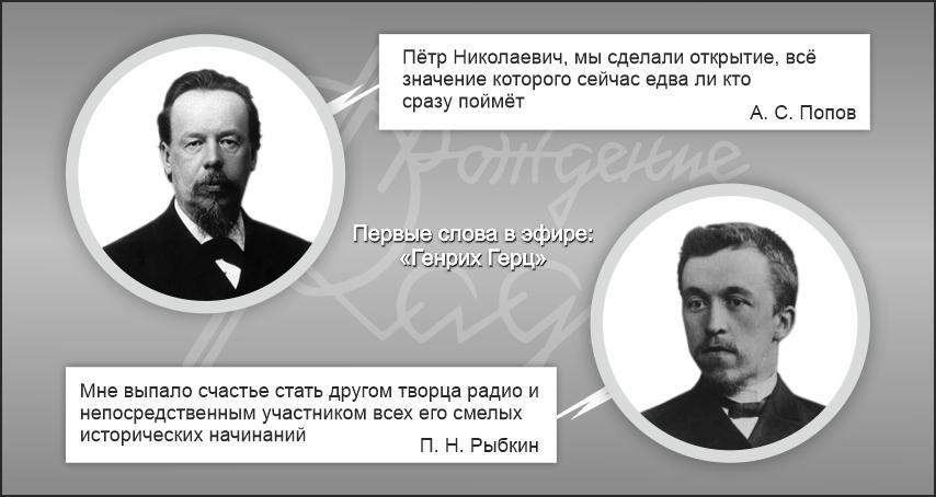 Рыбкин и Попов