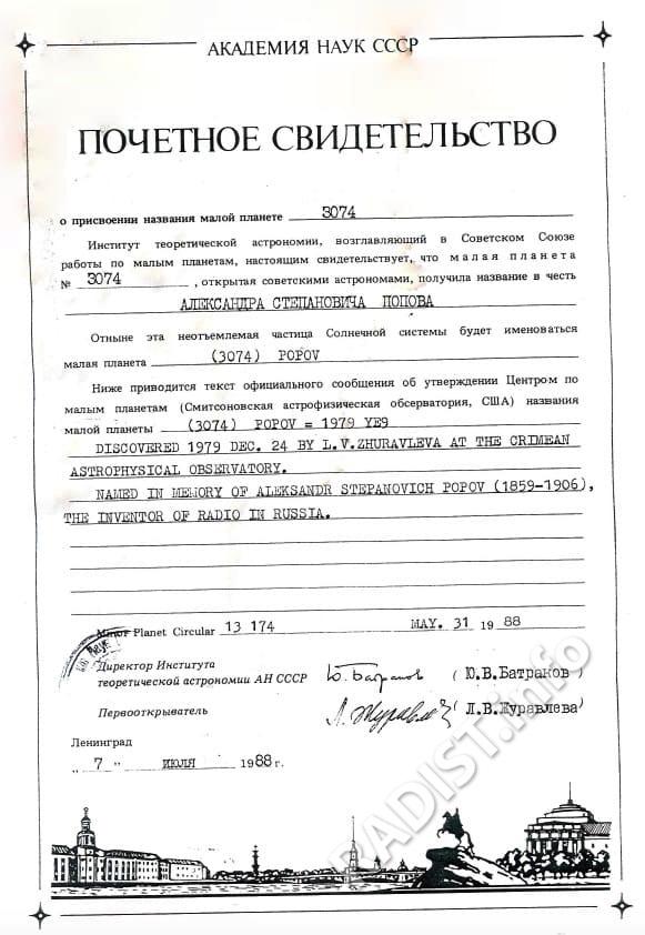 Почетное свидетельство от 07.07.1988 г. о присвоении в честь изобретателя радио А.С. Попова названия малой планете № 3074, открытой советским астрономом Л.В. Журавлевой. Отныне именуется малая планета (3074) POPOV.