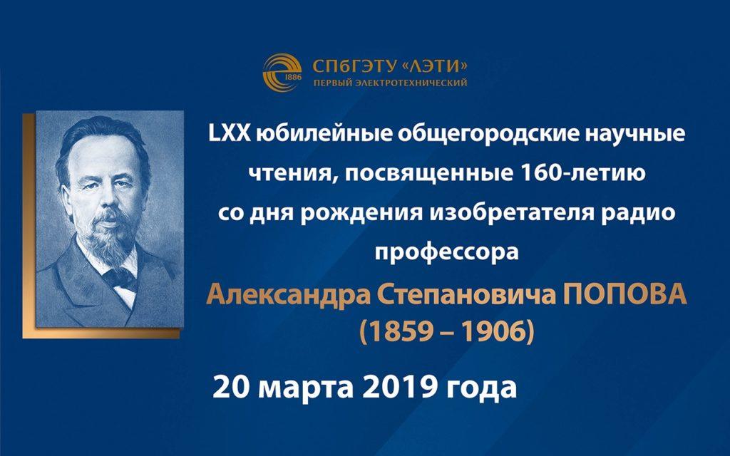В СПбГЭТУ «ЛЭТИ» отметили 160-летие со дня рождения А.С. Попова