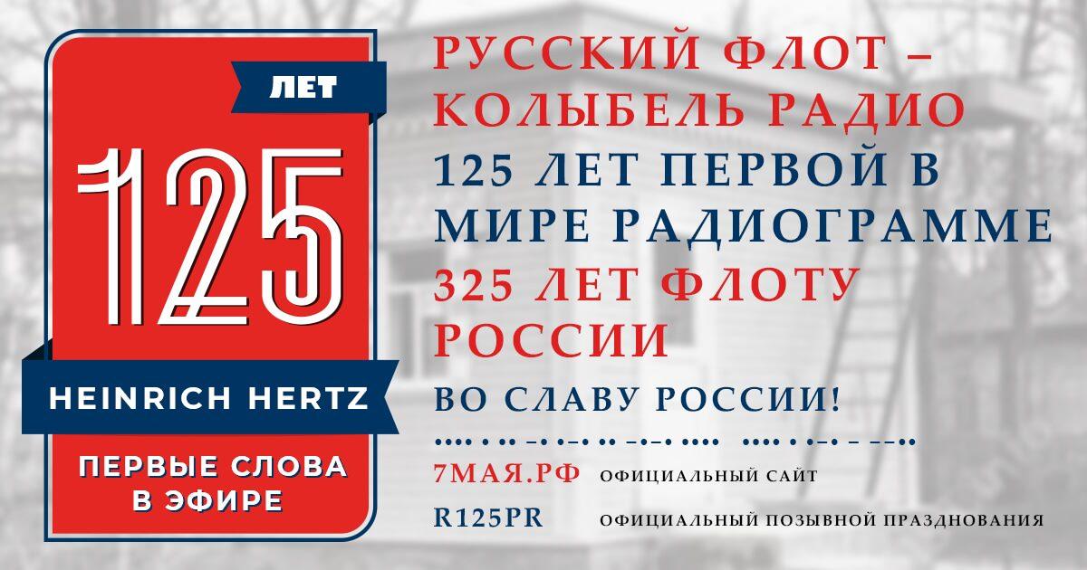 125 ЛЕТ ПЕРВОЙ РАДИОГРАММЕ