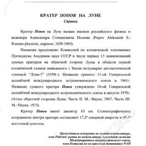документ Кратер Попова