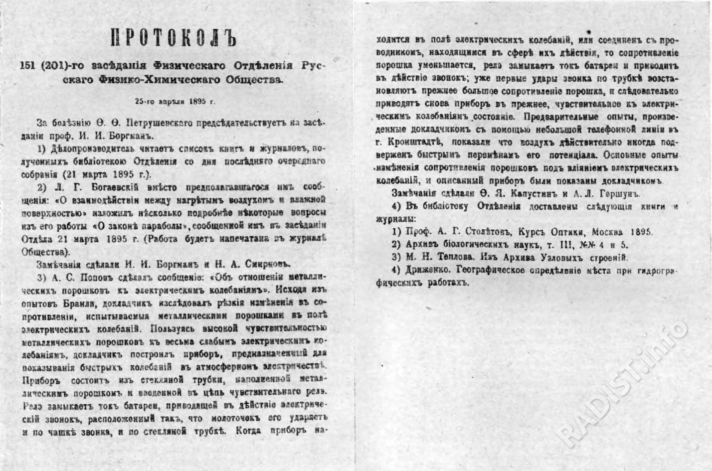 Протокол 151 (201)