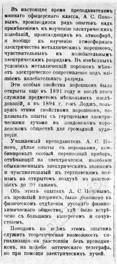Заметка в газете «Кронштадтский вестник»