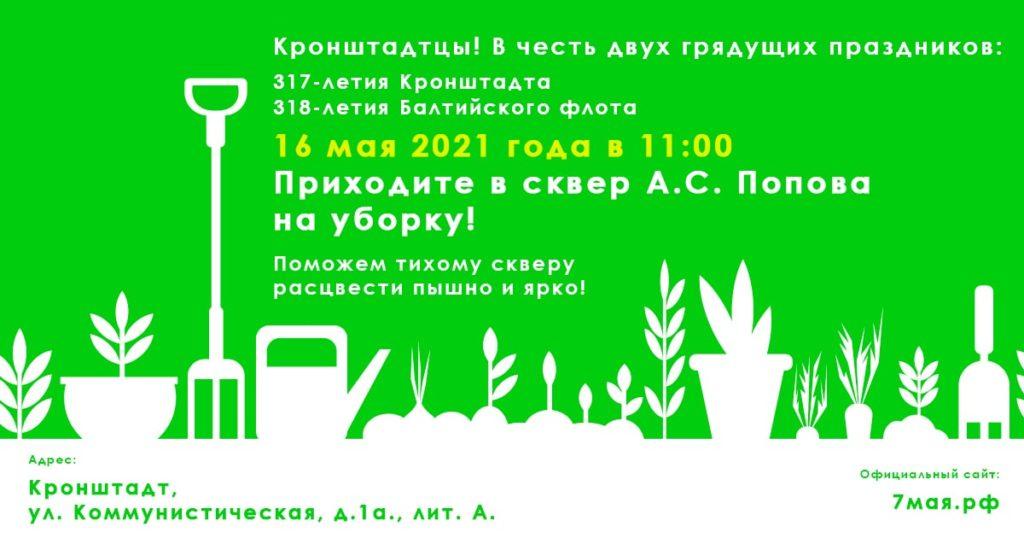 УБОРКА В КРОНШТАДТЕ 16 МАЯ 2021