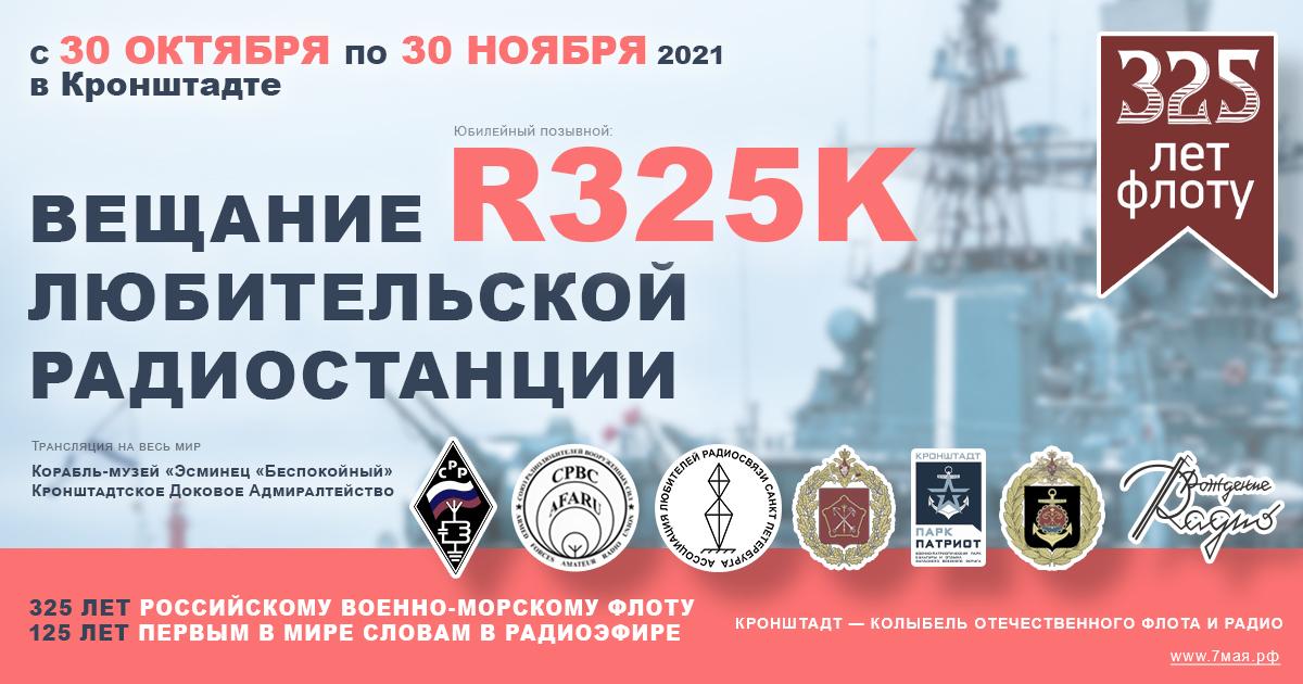 Грядет юбилей — 325 лет со дня основания Российского Военно-Морского Флота.